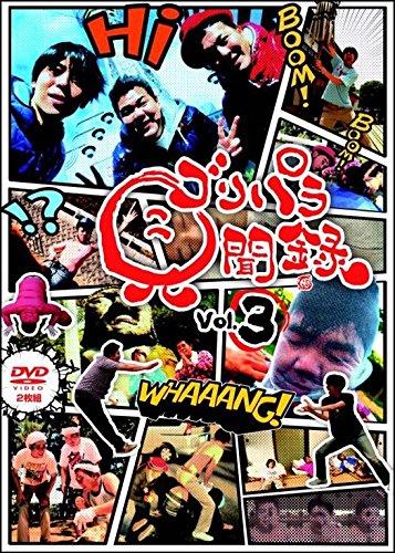 ゴリパラ見聞録 DVD Vol.3<初回限定版>