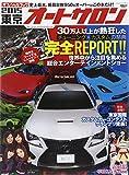 オフィシャルブック 東京オートサロン 2015 (SAN-EI MOOK)