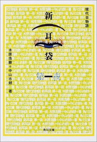新耳袋―現代百物語〈第1夜〉 (角川文庫)