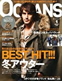 OCEANS (オーシャンズ) 2011年 01月号 [雑誌]