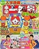 入学準備小学一年生スタート号 2015年 09 月号 [雑誌]: 小学一年生 増刊