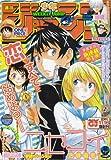 週刊少年ジャンプ 2011年11月21日号 NO.48