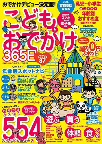 こどもとおでかけ365日2016首都圏版 (ぴあムック)