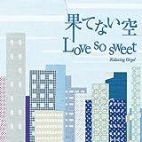 果てない空/Love so sweet