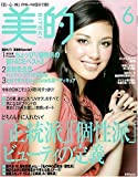 BITEKI (美的) 2009年 06月号 [雑誌]