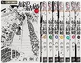 姉の結婚 全8巻完結セット (フラワーコミックスアルファ)