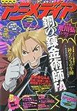 アニメディア 2009年 05月号 [雑誌]