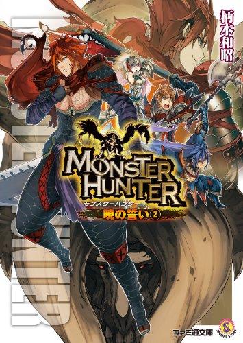 モンスターハンター 暁の誓い2 (ファミ通文庫)