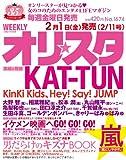 オリ☆スタ 2013年 2/11号 [雑誌]