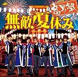 無敵!夏休み(初回盤:特典DVD武器屋桃太郎Ver.)(DVD付)
