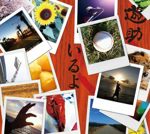 いるよ(初回生産限定盤A)(DVD付)
