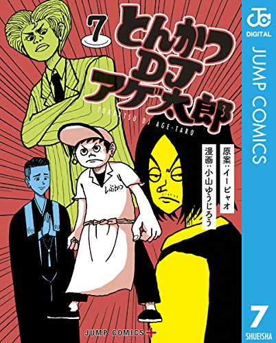 とんかつDJアゲ太郎 7 (ジャンプコミックスDIGITAL)