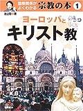 国際関係がよくわかる宗教の本〈1〉ヨーロッパとキリスト教
