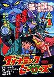 ダイナミックヒーローズ / 越智 一裕 のシリーズ情報を見る