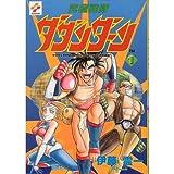 究極戦隊ダダンダーン (1) (ゲーメストコミックス)