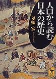 人口から読む日本の歴史 (講談社学術文庫 (1430))