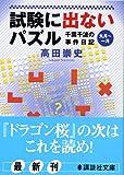 試験に出ないパズル (講談社文庫―千葉千波の事件日記)