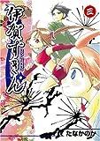 伊賀ずきん 3 (BLADE COMICS)