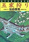 五家狩り (光文社時代小説文庫)