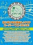 超ラク~に弾けちゃう!ピアノ・ソロ 初心者の超定番曲&J-POPスーパーベスト[改訂2版] (超ラク~に弾けちゃう!ピアノ・ソロ)