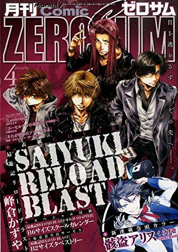 コミックZERO-SUM2015年4月号