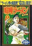 喧嘩ラーメン 2 (Gコミックス)