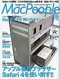 Mac People (マックピープル) 2009年 06月号 [雑誌]