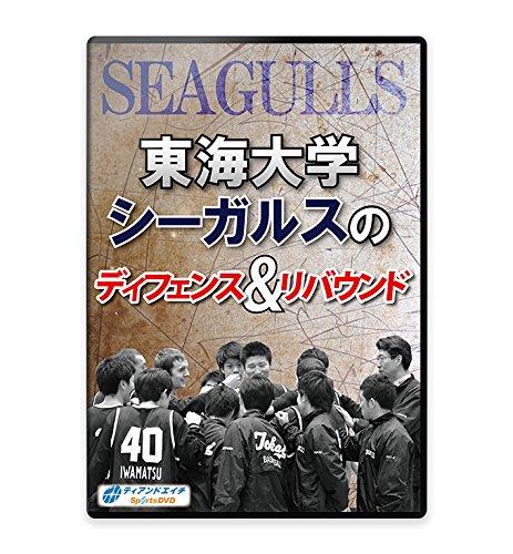 【バスケットボール練習法DVD】東海大学シーガルスのディフェンス&リバウンド