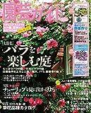 園芸ガイド 2015年 4 月号