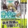 ソード・ワールド2.0リプレイ 竜の学舎と守護者たち 文庫 1-3巻セット (富士見ドラゴンブック)