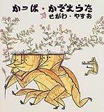かっぱ・かぞえうた (日本傑作絵本シリーズ)