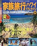 るるぶ家族旅行ハワイ・グアム・サイパン ('04) (るるぶ情報版―海外)