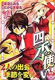 四季使い 1 (シリウスコミックス)
