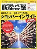 トッププロモーションズ販促会議 2010年 08月号 [雑誌]