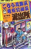 こちら葛飾区亀有公園前派出所 (第78巻) (ジャンプ・コミックス)