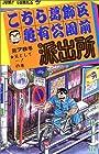 こちら葛飾区亀有公園前派出所 第78巻 1992-12発売