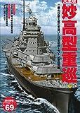 妙高型重巡—二度の改装で進化を遂げた日本初の1万トン型巡洋艦 (歴史群像 太平洋戦史シリーズ Vol. 69)