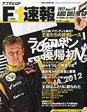 F1 (エフワン) 速報 2012年 11/22号 [雑誌]