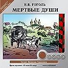 Mertvye Dushi Audiobook by Nikolay Gogol' Narrated by Vjacheslav Gerasimov