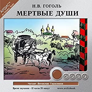 Mertvye Dushi Audiobook