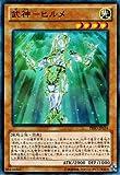 遊戯王カード 武神-ヒルメ(スーパー)/プライマル・オリジン(PRIO)