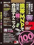 携帯MNPで確実に稼ぐ合法テクニック  (MSムック ハッピーライフシリーズ)