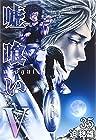 嘘喰い 第35巻 2014年11月19日発売