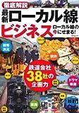 最新ローカル線ビジネス (タツミムック)