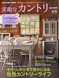素敵なカントリー 2009年 09月号 [雑誌]