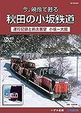 今、映像で蘇る 秋田の小坂鉄道 運行記録と前方展望 小坂-大館 [DVD]