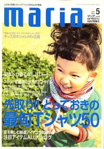maria (マリア) 2007年 05月号 [雑誌]