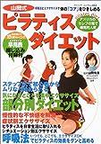 山岡式ピラティスダイエット (ブティック・ムック (No.442))