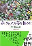 """梨木 香歩 """"春になったら苺を摘みに"""""""