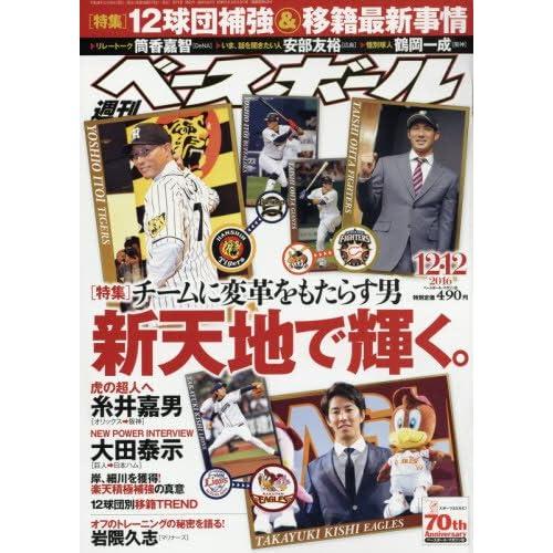 週刊ベースボール 2016年 12/12 号 [雑誌]